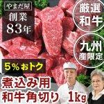 九州産黒毛和牛(鹿児島/佐賀/長崎) A5ランク 食べ応え◎!角切り 1kg