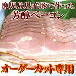 鹿児島県産豚 芳醇ベーコン オーダーカット専用700g