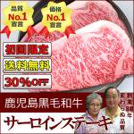 <img class='new_mark_img1' src='//img.shop-pro.jp/img/new/icons24.gif' style='border:none;display:inline;margin:0px;padding:0px;width:auto;' />【初回限定】【送料無料】【30%OFF】九州産黒毛和牛 A5ランク サーロインステーキ250gx5枚