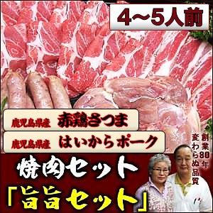 バーベキュー・焼き肉セット「旨旨セット」4〜5人前