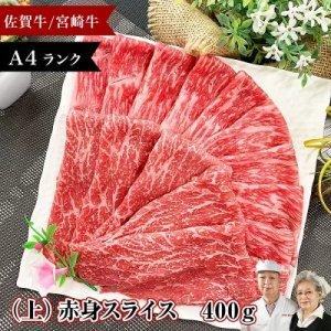 九州産黒毛和牛(鹿児島/佐賀/長崎)【A5・A4ランク】(上)赤身スライス500g