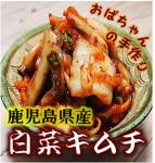 【鹿児島県産】おばちゃんの手作り白菜キムチ 300g