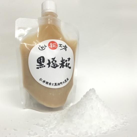 松原さんの黒塩糀:ミネラルいっぱいな海草カジメブレンドの黒塩をつかったこだわり塩糀(塩麹)