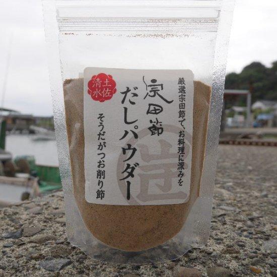 宗田節だしパウダー(60g):栄養満点!いろんな料理に加えるだけで料亭の味