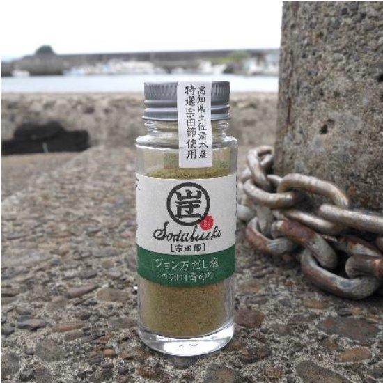 だし塩 四万十青のり(45g):太平洋の宗田節粉末と清流の青のりが創る南国土佐の香り