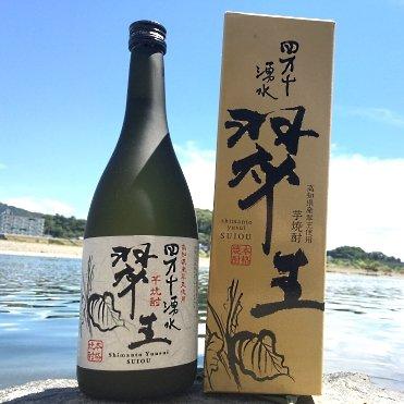 四万十湧水 翠王:幻の芋、翠王を使った独特の薫りと黒麹菌のコクと深みを存分に味わえる焼酎