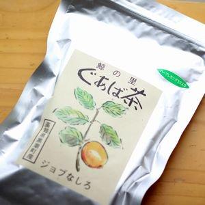グァバ茶ティーバック25包入100g(レモングラス入り):ポリフェノールたっぷり