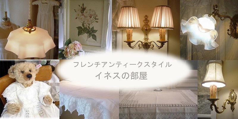 フレンチアンティーク イネスの部屋 英国&フランスアンティーク照明 インテリア雑貨