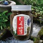 【冷蔵】葉わさび醤油漬け