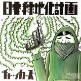 チャッカーズ「日本緑地化計画」【メール便OK】