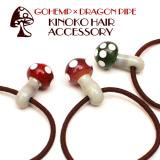 <img class='new_mark_img1' src='//img.shop-pro.jp/img/new/icons41.gif' style='border:none;display:inline;margin:0px;padding:0px;width:auto;' />【30%OFF!!!】GOHEMP×DRAGON PIPE 『KINOKO GLASS HAIR ACCESSORY』きのこヘアゴム