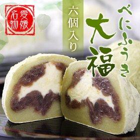 べにふうき茶と愛媛のみかんを使った 『べにふうき大福』 6個入り 【冷凍】