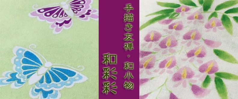 手描き半襟・手描きTシャツ・家紋・ハンドメイド雑貨のshop和彩彩