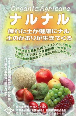 土耕菌ナルナル 家庭用4リットル袋