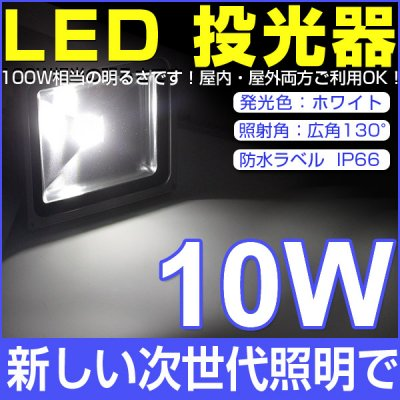 送料無料 LED 投光器 10W・100W相当 800ML 昼光色 6500K 広角130度 防水加工  屋外灯 LED投光器 3mコード[屋内 屋外 照明 船舶 人…