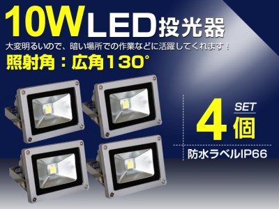 送料無料【4個セット】 LED 投光器 10W・100W相当 800ML 昼光色 6500K 広角130度 防水加工  屋外灯 LED投光器 3mコード[屋内 屋外 照明 船舶 人…