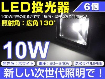 送料無料【6個セット】 LED 投光器 10W・100W相当 800ML 昼光色 6500K 広角130度 防水加工  屋外灯 LED投光器 3mコード[屋内 屋外 照明 船舶 人…