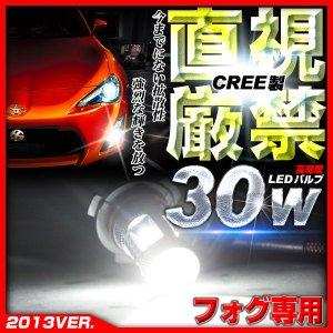 【トヨタ パッソ H22.2~ GC30 4灯式 】30W フォグランプ H8 LED 白