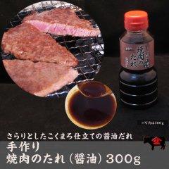 【冷蔵】手作り焼肉のたれ(醤油)300g