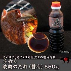 【冷蔵】手作り焼肉のたれ(醤油)550g