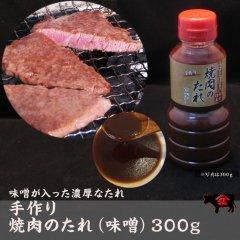 【冷蔵】手作り焼肉のたれ(味噌)300g