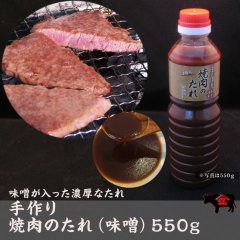 【冷蔵】手作り焼肉のたれ(味噌)550g