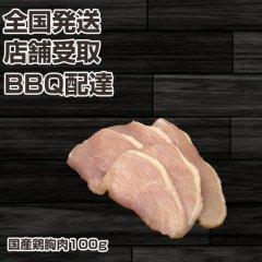 国産鶏胸肉100g