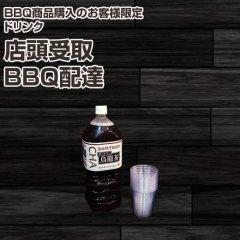 ウーロン茶ペット2L(コップ10ヶ付)