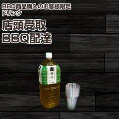 緑茶ペット2L(コップ10ヶ付)