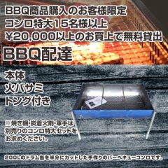 BBQコンロ特大 (15名様以上 ¥20,000以上のお買上で無料貸出)