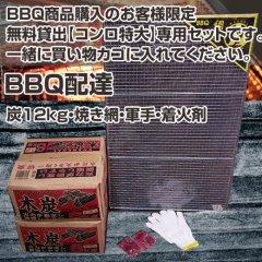 コンロ 特大(ドラム缶サイズ)セット