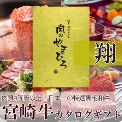 宮崎牛カタログギフト-翔-