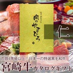 宮崎牛カタログギフト-仁-