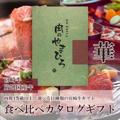 宮崎牛カタログギフト(食べ比べ)-華-