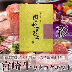 宮崎牛カタログギフト-彩-