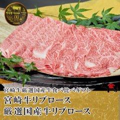 【食べ比べ】[スライス]宮崎牛リブロース160g+厳選国産牛リブロース160g