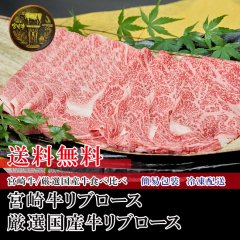 【送料無料】冷凍【食べ比べ/スライス】宮崎牛リブロース160g+厳選国産牛リブロース160g