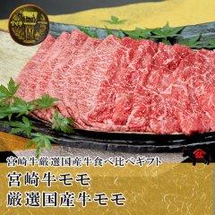 【食べ比べ】[スライス]宮崎牛モモ230g+厳選国産牛モモ230g
