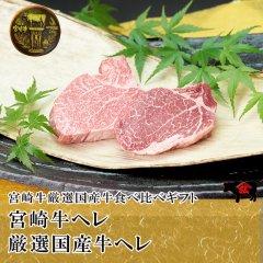 【食べ比べ】[ステーキ]宮崎牛ヘレ120g+厳選国産牛ヘレ120g