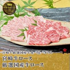 【食べ比べ】[焼肉]宮崎牛ロース150g+厳選国産牛ロース150g