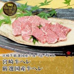 【食べ比べ】[焼肉]宮崎牛ヘレ120g+厳選国産牛ヘレ120g