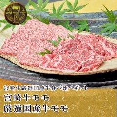 【食べ比べ】[焼肉]宮崎牛モモ220g+厳選国産牛モモ220g