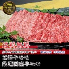 【送料無料】冷凍【食べ比べ/スライス】宮崎牛モモ230g+厳選国産牛モモ230g