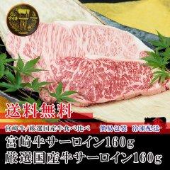 【送料無料】冷凍【食べ比べ/ステーキ】宮崎牛サーロイン160g+厳選国産牛サーロイン160g