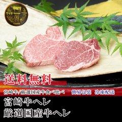 【送料無料】冷凍【食べ比べ/ステーキ】宮崎牛ヘレ120g+厳選国産牛ヘレ120g
