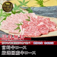 【送料無料】冷凍【食べ比べ/焼肉】宮崎牛ロース150g+厳選国産牛ロース150g