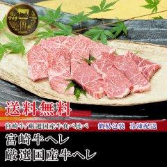 【送料無料】冷凍【食べ比べ/焼肉】宮崎牛ヘレ120g+厳選国産牛ヘレ120g