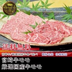 【送料無料】冷凍【食べ比べ/焼肉】宮崎牛モモ220g+厳選国産牛モモ220g