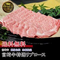 【送料無料】冷凍 宮崎牛特選リブロース/スライス300g