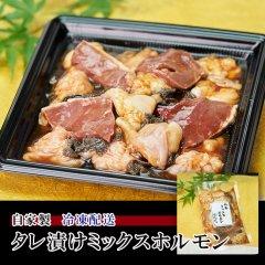 【冷凍発送】【自家製】国産和牛タレ漬けミックスホルモン350g